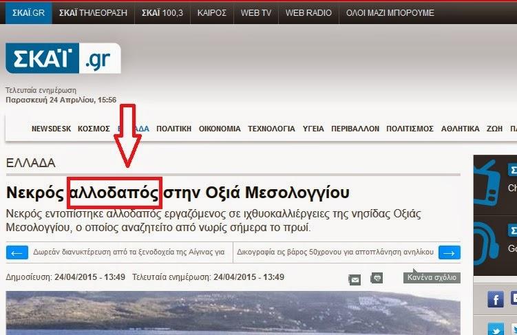 http://www.skai.gr/news/greece/article/280209/nekros-allodapos-stin-oxia-mesologgiou/