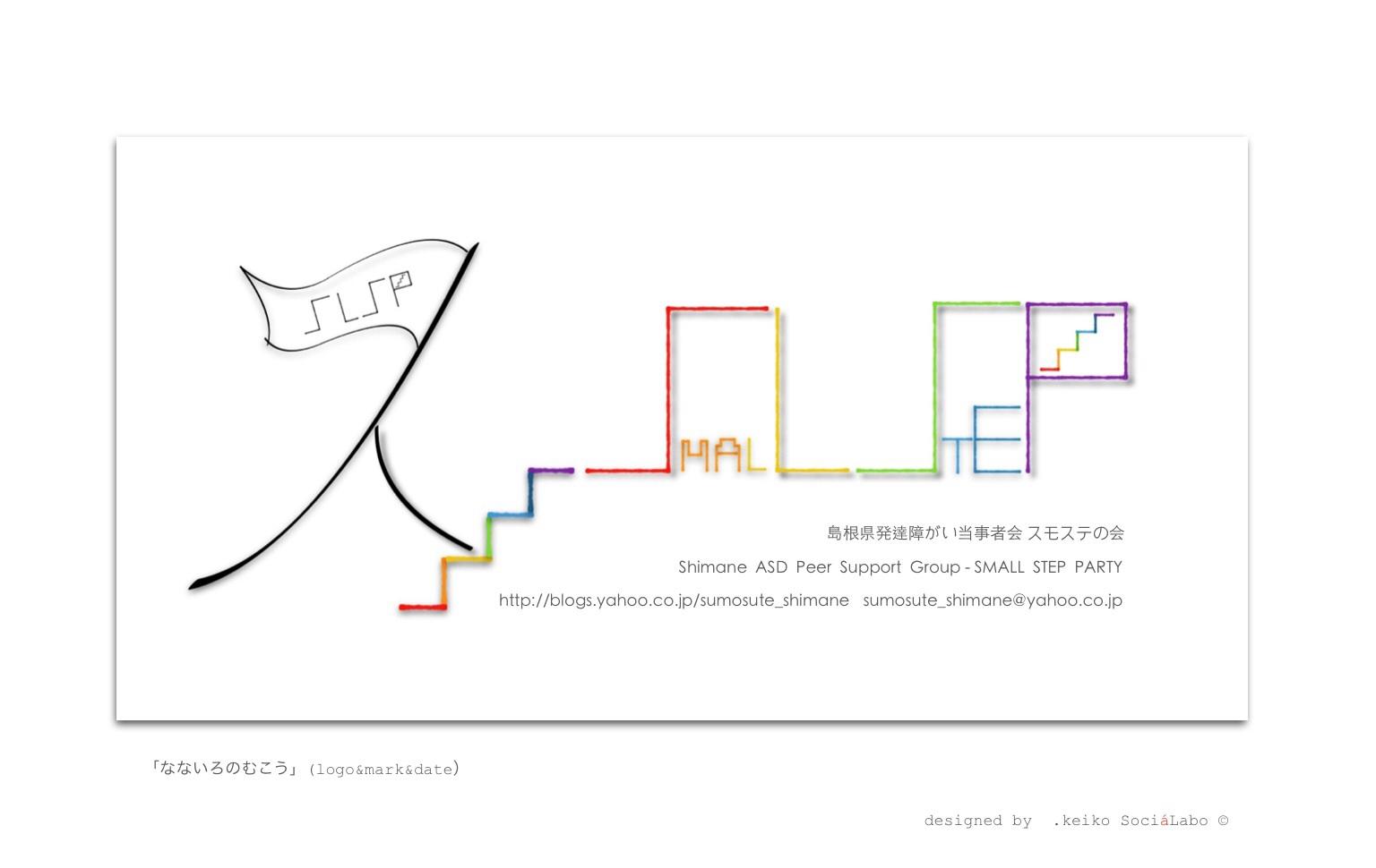 works#16 なないろのむこう(logo&mark&date)