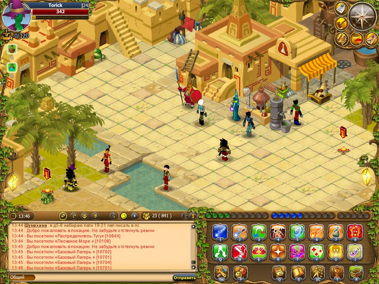 Магия онлайн игры