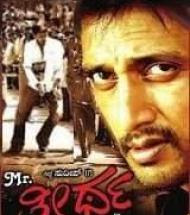 Mr. Theertha (2010) - Kannada Movie