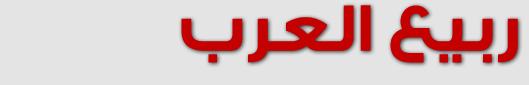 ربيع العرب
