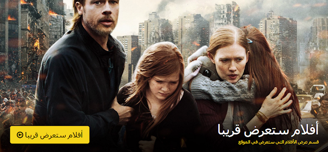 موقع عربي لتحميل الأفلام المترجمة وبجودة عالية HD