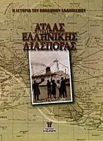 http://www.politeianet.gr/books/9789608092365-sullogiko-alexandros-atlas-tis-ellinikis-diasporas-ditomo-10226