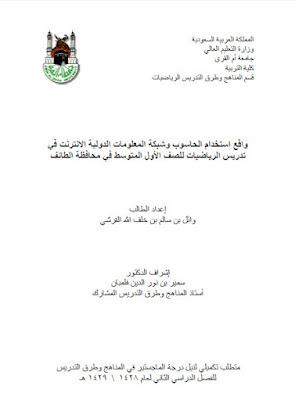 واقع استخدام الحاسوب وشبكة المعلومات الدولية الانترنت في تدريس الرياضيات للصف الأول المتوسط في محافظة الطائف - رسالة ماجستير