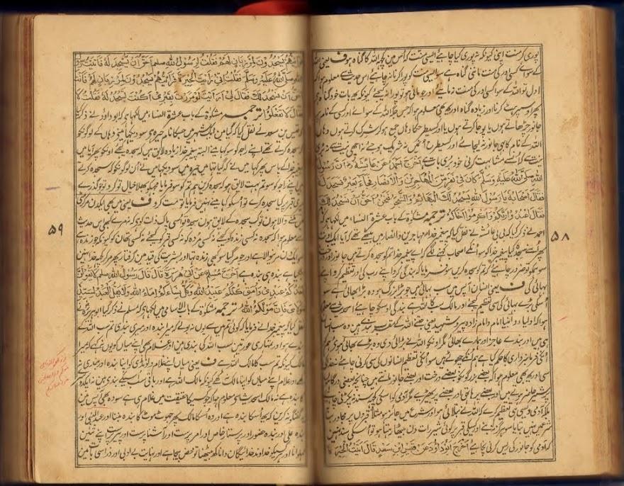 Taqwiyatul leemaan Page 58