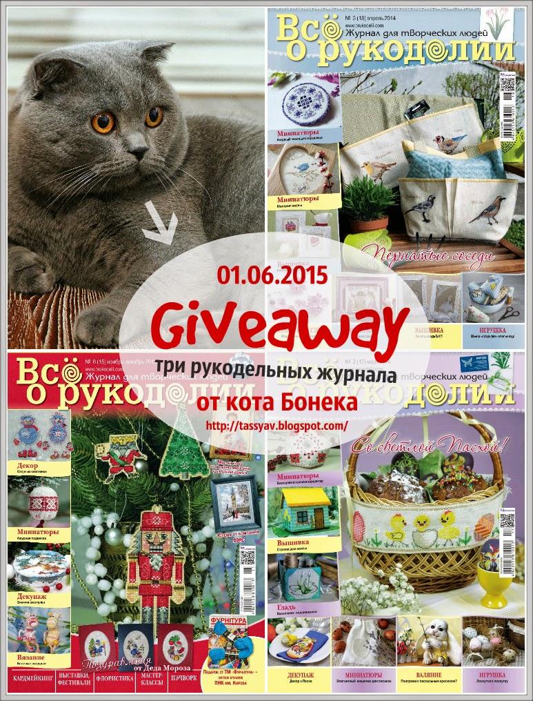 Конфетка от кота Бонека - три рукодельных журнала :) до 1 июня