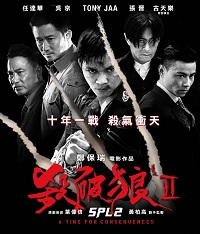SPL 2: A Time for Consequences / Saat Po Long 2