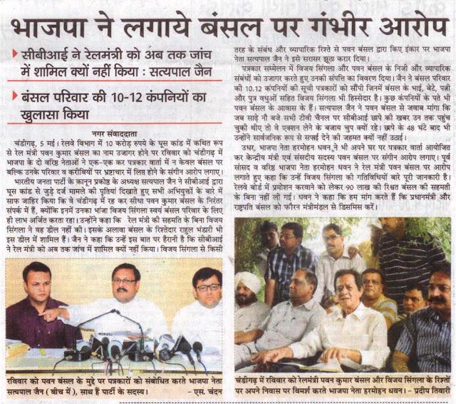 रविवार को पवन बंसल के मुद्दे पर पत्रकारों को संबोधित करते भाजपा नेता सत्य पाल जैन व अन्य पार्टी सदस्य ।