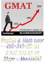 Где сдать GMAT в Москве и с кем готовиться к тестам