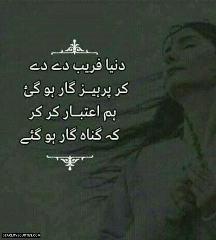 Quotes On Trust In Urdu Beautiful Sad Words | ...