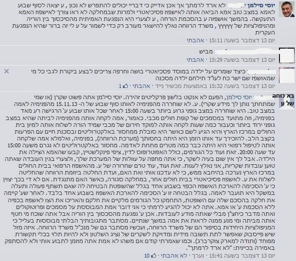 """יוסי סילמן מנכ""""ל משרד הרווחה משקר ומרעיל מפיו בפייסבוק נגד נערה והוריה"""