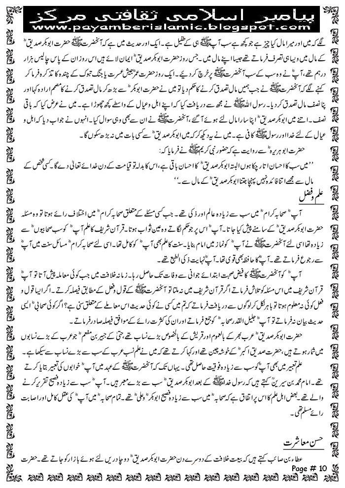 essay on hazrat abu bakr siddique Hazrat abu bakr ke halat-e-zindagi  hazrat hazrat abu bakr   pictorial essays on islamic culture and islamic lands .