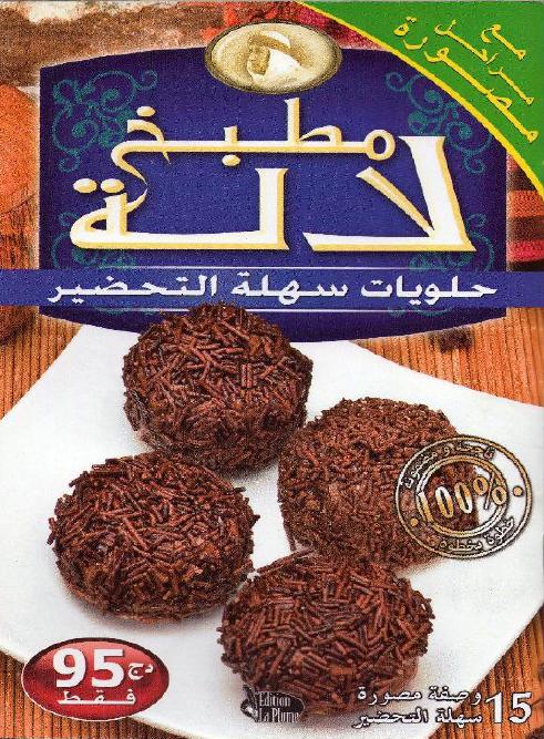 كتاب مطبخ لالة: حلويات سهلة التحضير