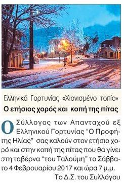 """Δημοσίευμα από την εφημερίδα """"Αρκαδικό Βήμα"""""""