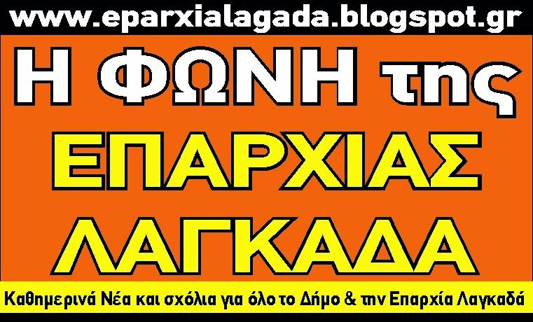 Η Φωνή της Επαρχίας Λαγκαδά