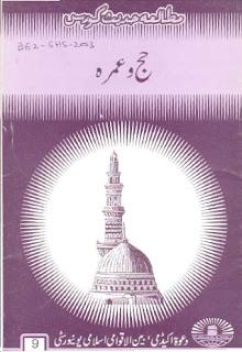 Hajj Wa Umrah pdf book by Habib Ur Rahman