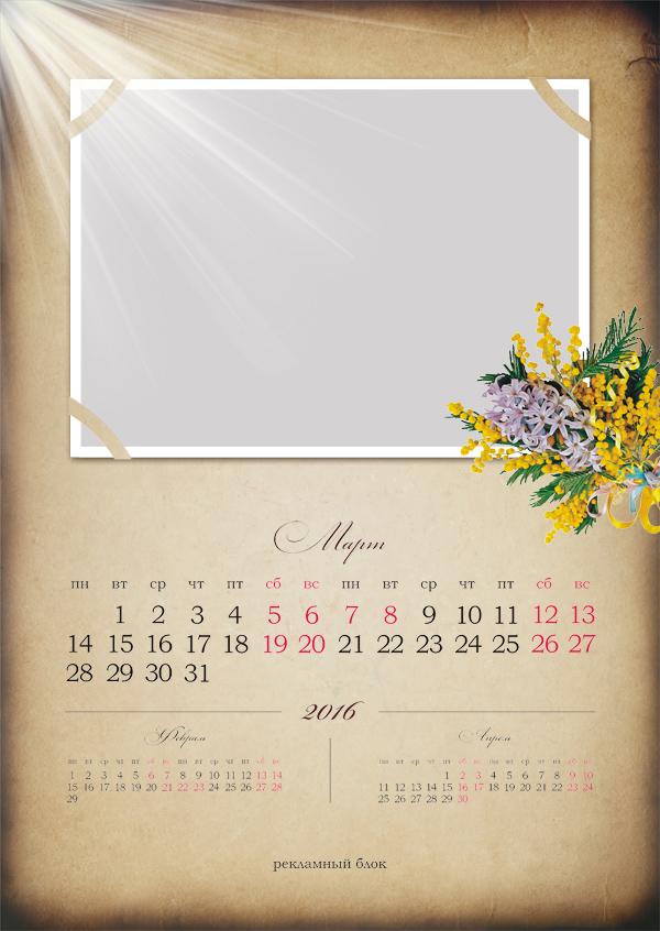 календарь 2016 шаблон