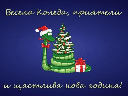 Весела Коледа, приятели и щастлива нова  година