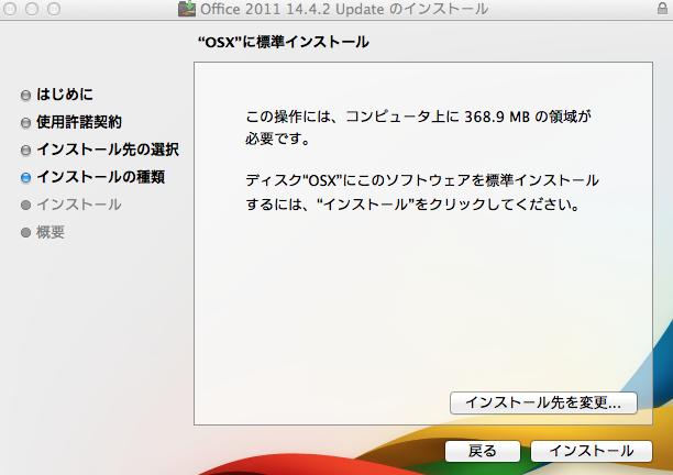 Microsoft Office for Mac 2011 14.5.6 更新プログラム