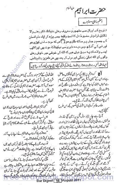 essay on role of a teacher in urdu