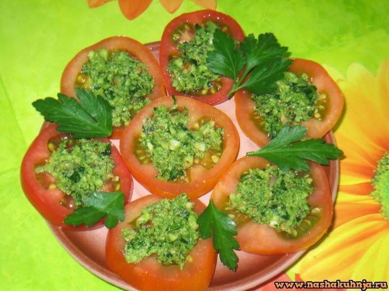Помидоры с зеленым орехово-чесночным соусом