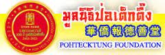 POH TECK TUNG FOUNDATION, BANGKOK