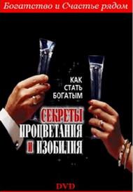 Ангелина Могилевская - Как стать богатым. Секреты процветания и изобилия (Видео)