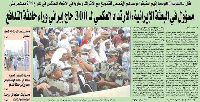 syiah akui Harian Syarq Ausath laporkan pengakuan Petugas Haji Iran bahwa, 300 jamaah haji iran menyalahi aturan pengaturan gelombang melempar. (Foto: GS)