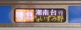 特急 湘南台行き 11000系側面