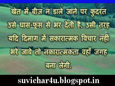 men sakaratmak vichar nahi bhare jate to nakaratmak waha jagah bana leti hai.
