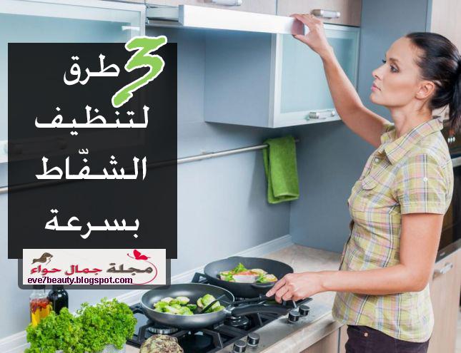 3 طرق لتنظيف الشفاط بسرعة - دليل التنظيف - تنظيف الشفاط من الدهون - تنظيف الشفاط بسهوله - تنظيف الشفاط فوق البوتجاز - تنظيف الشفاط بالنشادر