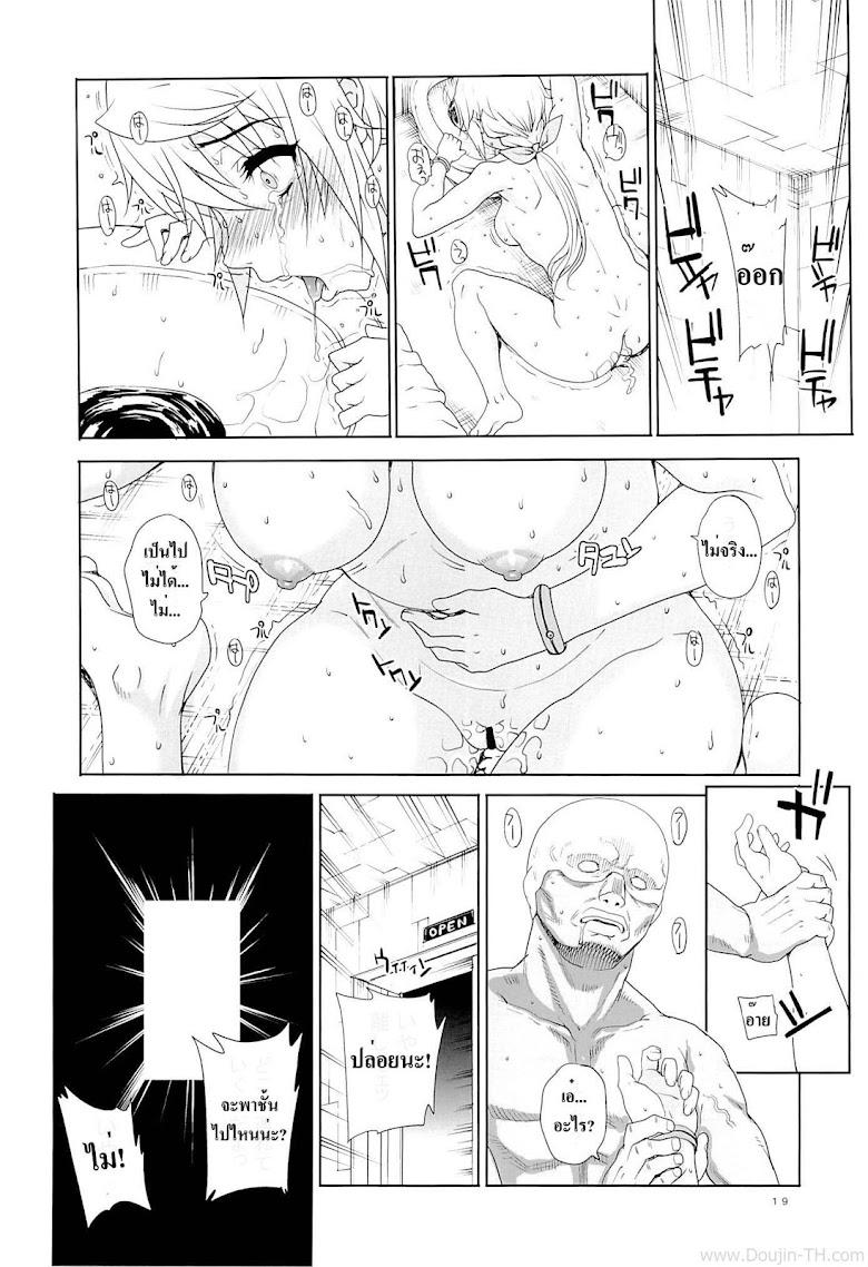 ล่อมาปล้ำ ข่มขืนยกแก๊ง - หน้า 20