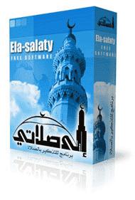 تحميل برنامج الا صلاتى 2015 عربي