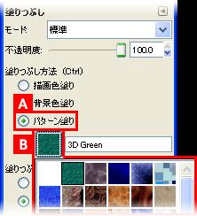 GIMP2の使い方 | パターン塗り①