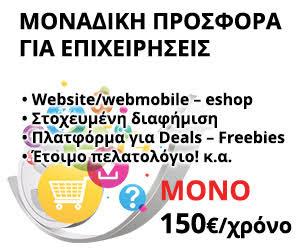 Μάθε Πώς Να Προωθείς τα Προϊόντα & τις Υπηρεσίες σου Μέσα Από το Internet!