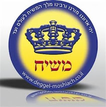 ¿ Qué significa Mashíaj ?