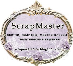Блог магазина ScrapMaster