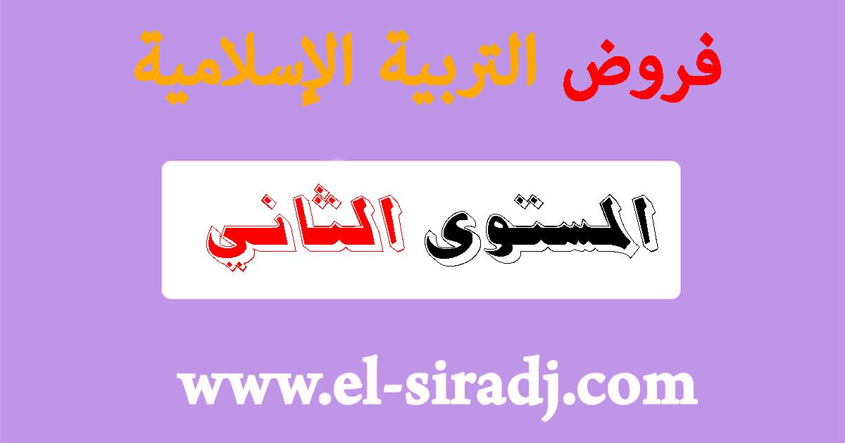 فروض التربية الإسلامية  للمستوى الثاني ابتدائي