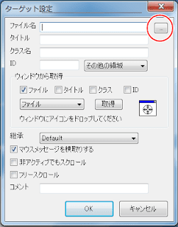 OpenMausujiの設定 3
