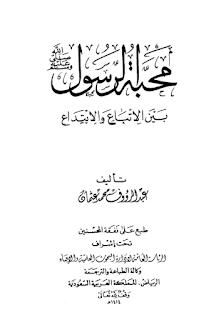 حمل كتاب محبة الرسول بين الإتباع والإبتداع - عبد الرؤوف بن عثمان