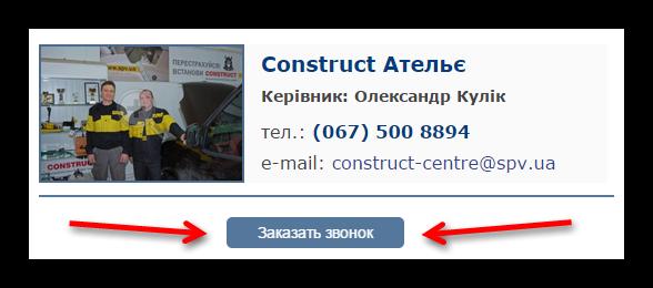 CONSTRUCT-Ателье
