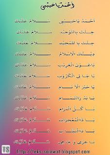 Teks Sholawat Ahmad Ya Habibi