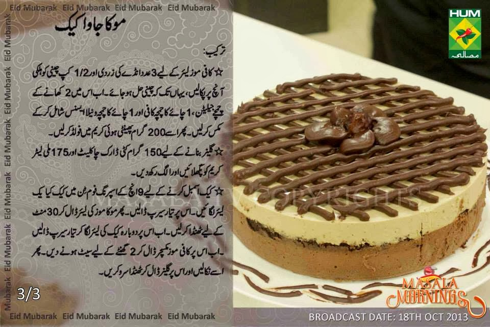 Plain Vanilla Cake Recipe By Shireen Anwar