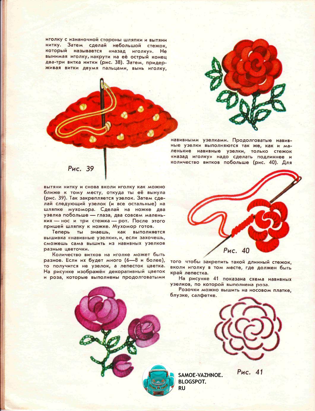 Вышивание для детей книга СССР