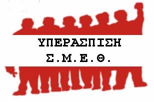 ΕΠΙΤΡΟΠΗ ΥΠΕΡΑΣΠΙΣΗΣ ΤΟΥ Σ.Μ.Ε.Θ.