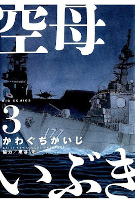 空母いぶき 第01-03巻 [Kuubo Ibuki vol 01-03] rar free download updated daily
