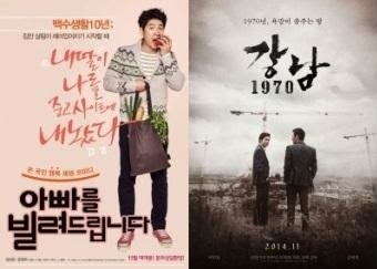 Gangnam 1970 - Dad for Rent