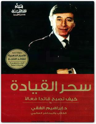تحميل  كتاب سحر القيادة PDF كيف تصبح قائدا فعالا إبراهيم الفقي