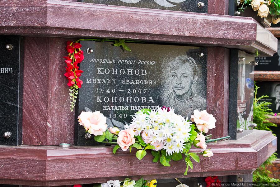 Михаил Кононов похоронен в колумбарии Ваганьковского кладбища