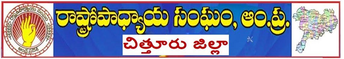 Sate Teachers Union Andhra Pradesh